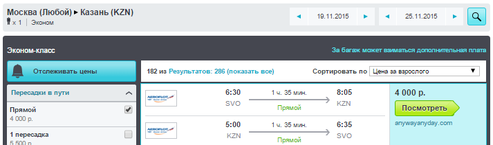 BudgetWorld|Аэрофлот. Москва - Казань - Москва: 4000 руб.