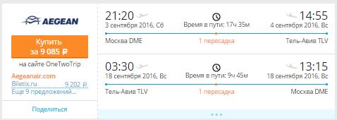 BudgetWorld|Aegean. Москва / Питер  - Тель-Авив - Москва / Питер: 9100 / 11700 руб. *Подешевело