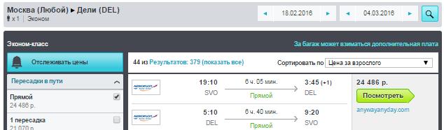 BudgetWorld|Аэрофлот. Москва - Дели - Москва: 24000 руб. [Прямые рейсы!]
