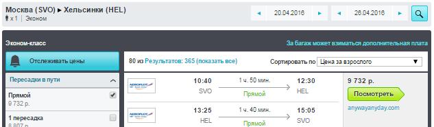 BudgetWorld|AirBaltic / Аэрофлот. Москва - Хельсинки - Москва: 8800 руб. [Прямые рейсы: 9700 руб.]