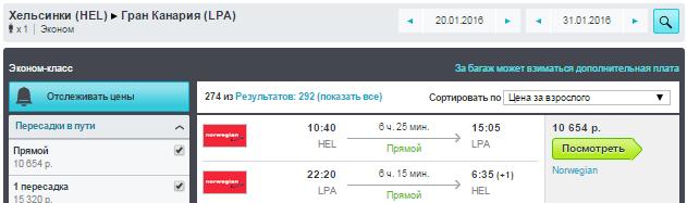 BudgetWorld Norwegian. Хельсинки - Гран Канария - Хельсинки: 10650 руб.