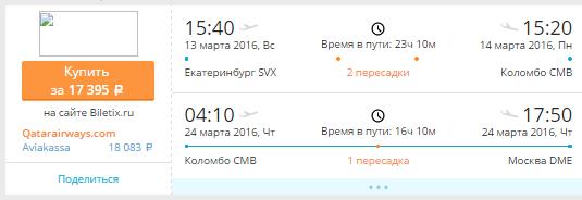 BudgetWorld|Qatar Airways. Екатеринбург - Шри-Ланка / Вьетнам / Таиланд / Сингапур / Индонезия - Москва / Питер / Города РФ: от 16800 руб.