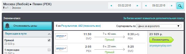BudgetWorld|Аэрофлот. Москва - Пекин - Москва: 23900 руб. [Прямые рейсы на НГ 2016 и Китайский НГ!]