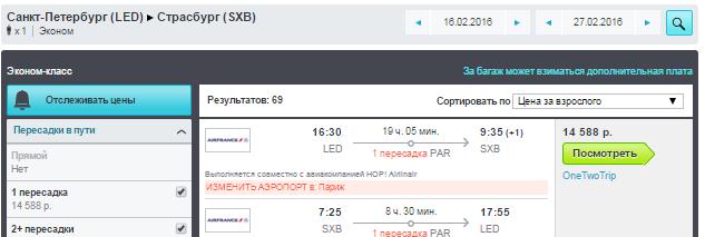 BudgetWorld|Авиасборка. Москва / Питер - Рио — Москва / Питер: 26000 / 28000 руб.