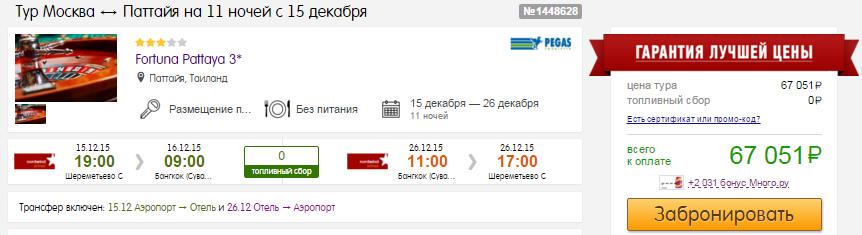 BudgetWorld|ТУР-пакет на 11 ночей из Москвы в Таиланд / Вьетнам: от 33500 / 34100 руб/чел (вылет 15 / 14 декабря)