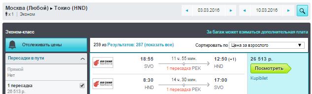 BudgetWorld|Air China. Москва - Токио / Куала-Лумпур - Москва: 26500 / 25500 руб. *Подешевело