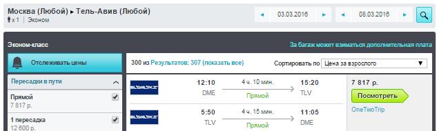 BudgetWorld|BugetWorld |El Al. Москва - Тель-Авив - Москва: 7800 руб. [Прямые рейсы - НГ каникулы!]