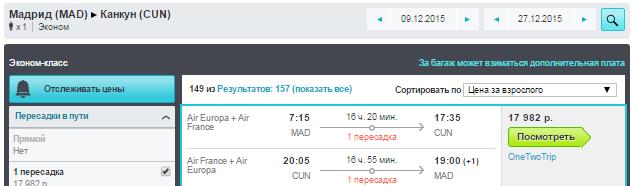 BudgetWorld|Авиасборка. Москва / Питер - Мехико / Канкун — Москва / Питер: от 29600 руб.