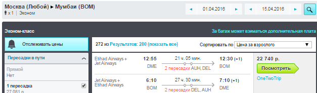 BudgetWorld|Etihad Airways. Москва / Питер - Дели / Мумбаи - Москва / Питер: от 21000 руб.