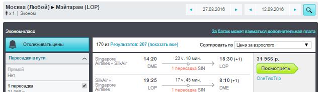 BudgetWorld|Singapore Airlines. Москва - Ломбок (Индонезия) - Москва: 32000 руб.