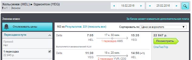 BudgetWorld|KLM. Хельсинки — Ванкувер / Монреаль / Торонто /  Эдмонтон — Хельсинки: 22000 - 22850 руб.
