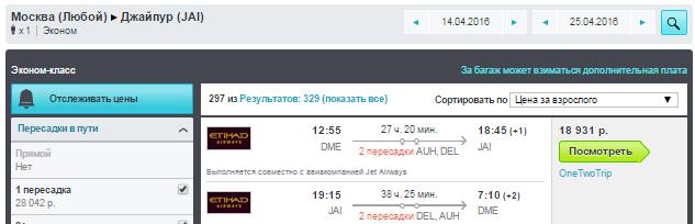 BudgetWorld|Etihad Airways. Москва  - Джайпур (Индия) - Москва: от 18900 руб.