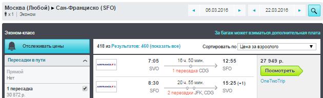 BudgetWorld|AirFrance. Москва / Питер - Сан-Франциско - Москва / Питер: 27900 / 28300 руб.