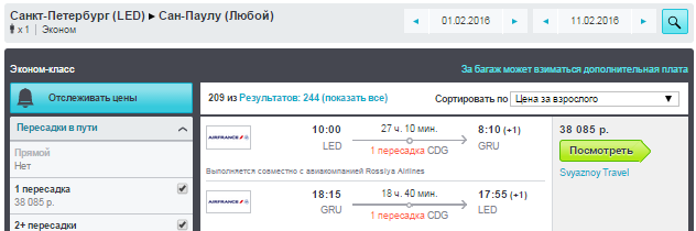 BudgetWorld|AirFrance. Москва / Питер - Рио-де-Жанейро / Сан-Паулу - Москва / Питер: 37500 -38000 руб. [на Карнавал!]