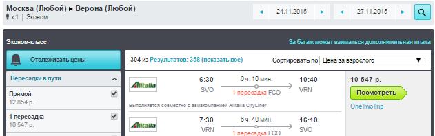 BudgetWorld|Alitalia. Москва — Верона (Италия) — Москва: 10500 руб.