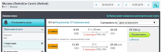 Lufthansa. Москва / Питер - Сиэтл  (США) — Москва: 29300 / 29900 руб. [на Майские и Лето 2016!]