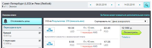 AirFrance. Москва / Питер - Рим - Москва / Питер: от 10800 руб.