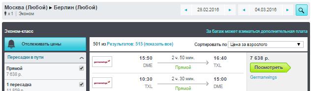 Germanwings. Москва - Берлин - Москва: 7600 руб. [Прямые рейсы!] *Подешевело