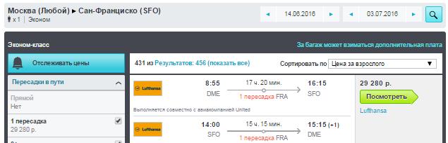 Lufthansa. Москва / Питер - Сан-Франциско (США) — Москва: 29300 / 31300 руб. [на Лето 2016!]