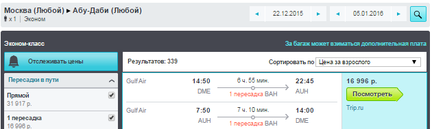 GulfAir. Москва - Абу-Даби - Москва: 17000 руб. [с захватом НГ!]