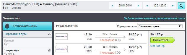 AirFrance. МСК / СПБ - Пунта Ката / Санто-Доминго (Доминикана) - МСК / СПБ: от 37300 руб.