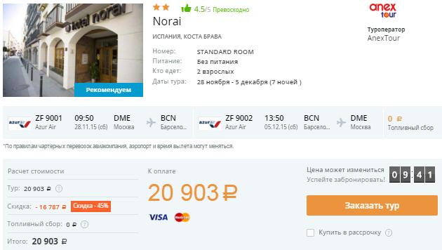 ТУР-пакет 7 ночей из Москвы в Испанию: от 10500 руб/чел (вылет 28 ноября)
