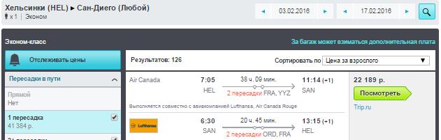 Lufthansa. Хельсинки - Сан-Диего (США) — Хельсинки: 22200 руб.