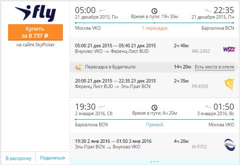 Москва - Барселона - Москва: 8700 руб. [С захватом Нового года!]