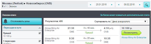 Аэрофлот. Москва - Новосибирск - Москва: 10100 руб.