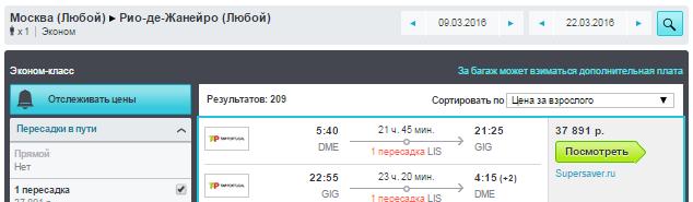 Москва - Рио-де-Жанейро - Москва
