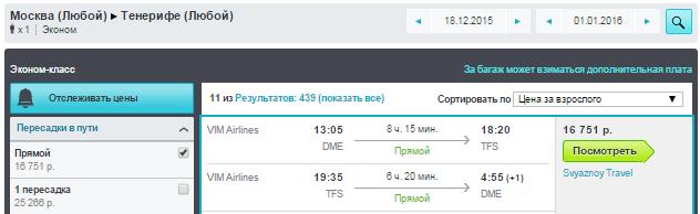 VIM. Москва — Тенерифе (Канары) - Москва: 16700 руб. [Прямые рейсы с Захватом НГ!]