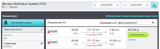 Air China. Москва - Сидней / Мельбурн - Москва: 39700 / 40400 руб.