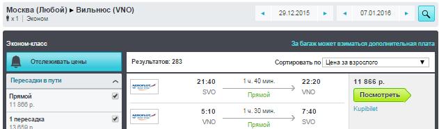 Аэрофлот. Москва - Вильнюс - Москва: 11800 руб. [на Новый Год!]