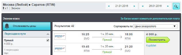 Аэрофлот. Москва - Саратов - Москва: 4000 руб.