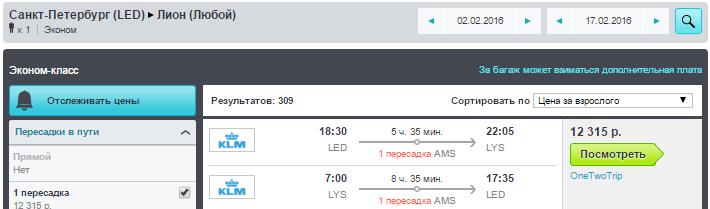 KLM. Москва / Питер — Лион — Москва / Питер: 12300 руб.