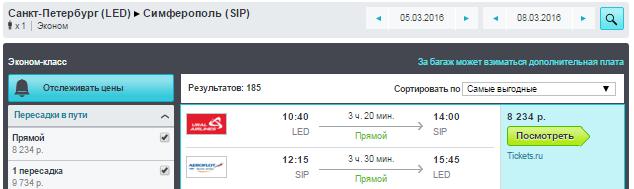 Ural Airlines. Москва / Питер - Симферополь (Крым) - Москва / Питер: 6100 / 8200 руб. [Прямые рейсы на 8 Марта!]