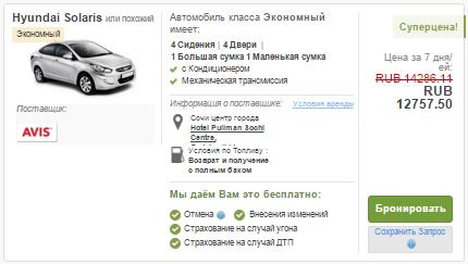 Аренда автомобиля в Сочи