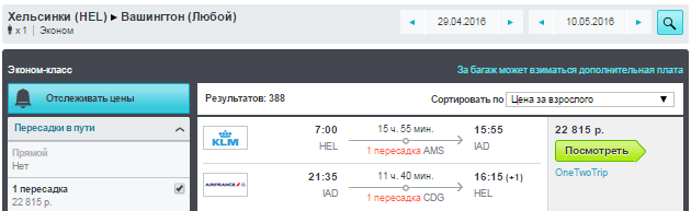 AirFrance. Хельсинки - Вашингтон - Хельсинки: 22800 руб. [на Майские и Лето!]