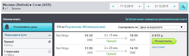 Red Wings. Москва - Сочи - Москва: 4800 руб. [Горнолыжный сезон!]