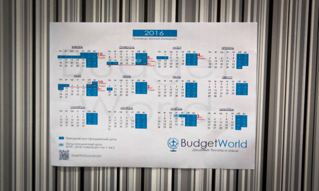 Настенный производственный календарь на 2016. Скачать, распечатать