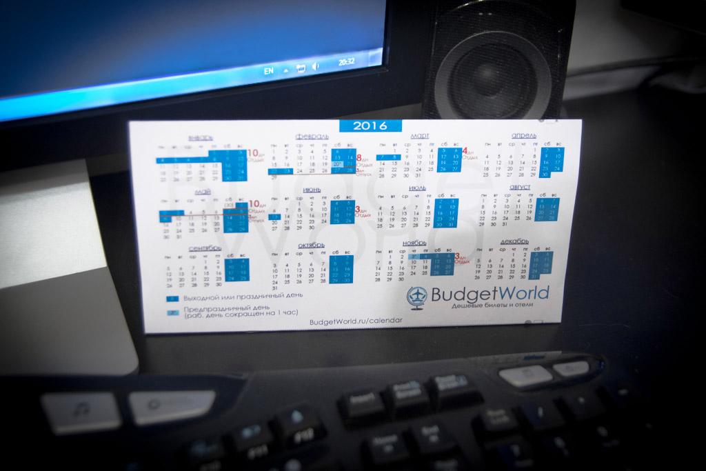 Настольный производственный календарь на 2016. Скачать, распечатать
