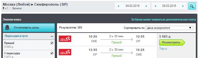 Ural / S7. Москва — Крым (Симферополь) — Москва: от 3600 руб. [на НГ, 23 февраля, 8 марта и Майские!]