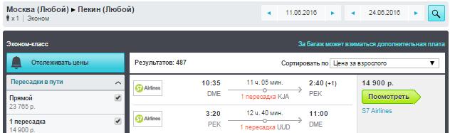 S7. Москва — Пекин — Москва: 14900 руб. [на Лето!]