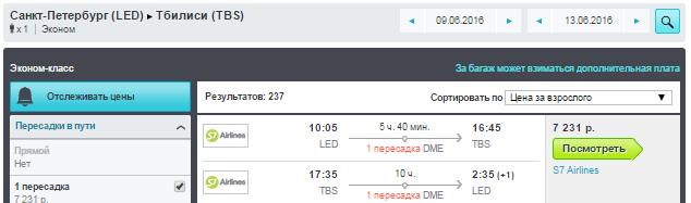 S7. Питер - Тбилиси (Грузия) - Питер: 7231 руб. [на Лето!]