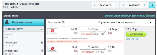 Japan Airlines. Рига / Вильнюс - Япония - Рига / Вильнюс: от 23100 руб.
