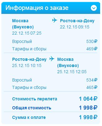 Победа. Новые маршруты. Москва - Ростов, Питер - Киров: от 2000 руб.