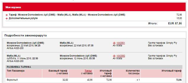 Air Malta. Москва - Мальта  - Москва: 6100 руб. [на Лето!]