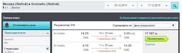Air Arabia. Москва - Коломбо (Шри-Ланка) - Москва: 17000 руб. [3-17 декабря]