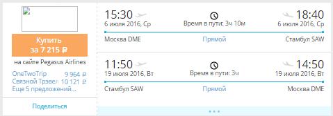 Pegasus. Москва — Стамбул — Москва: 7200 руб. [Прямые рейсы на Лето!]
