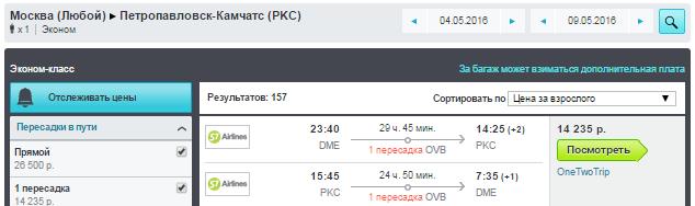 S7. Москва - Хабаровск / Петропавловск-Камчатский - Москва: 14200 руб.